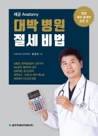 세금 Anatomy 대박병원 절세비법