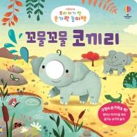 Usborne 우리 아기 첫 손가락 놀이책: 꼬물꼬물 코끼리