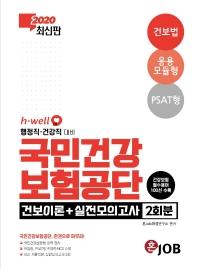 혼Job 국민건강보험공단 건보이론+실전모의고사 2회분(2020)