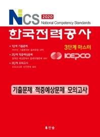 NCS 한국전력공사 기출문제+적중예상문제+모의고사(2020)