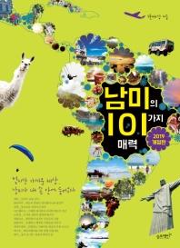 남미의 101가지 매력(2019)