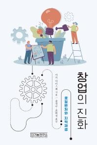 창업의 진화