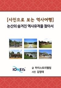 [사진으로 보는 역사여행] 논산의 숨겨진 역사유적을 찾아서