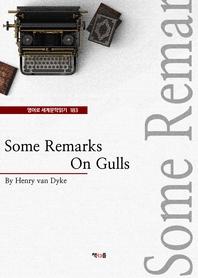 Some Remarks On Gulls (영어로 세계문학읽기 183)