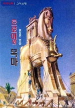 트로이의 목마 (세계민화-그리스편)