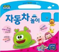 규리앤프렌즈 빅잼 팝업 스티커북: 자동차 놀이