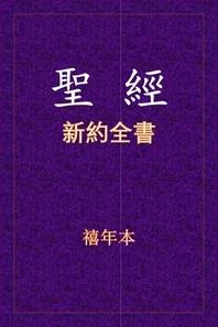 聖經 - 新約全書