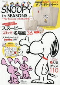 SNOOPY IN SEASONS PLAY THE GAME WITH PEANUTS!