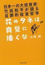 花のタネは眞夏に播くな 日本一の大投資家.竹田和平が語る旦那的投資哲學