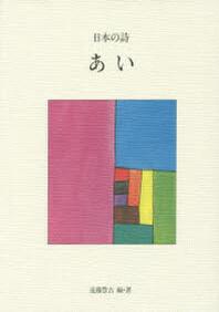 日本の詩 1