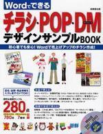 WORDでできるチラシ.POP.DMデザインサンプルBOOK 初心者でも安心!WORDで賣上げアップのチラシ作成!
