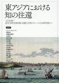 アジア遊學 255