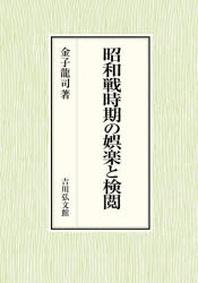 昭和戰時期の娛樂と檢閱