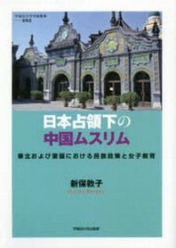 日本占領下の中國ムスリム 華北および蒙疆における民族政策と女子敎育
