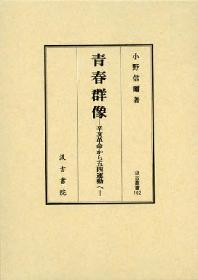 靑春群像 辛亥革命から五四運動へ