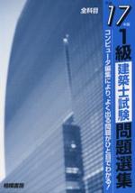 1級建築士試驗問題選集 平成17年版