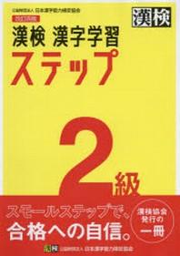 漢檢2級漢字學習ステップ