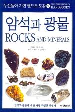 암석과 광물