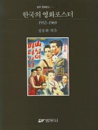 한국의 영화포스터(1932-1969)