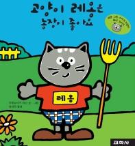 고양이 레옹은 농장이 좋아요