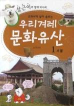 우리겨례 문화유산. 1: 서울