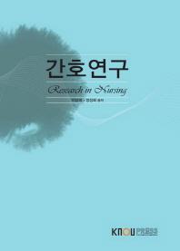간호연구(1학기, 워크북포함)