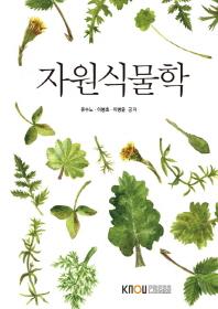 자원식물학(1학기, 워크북포함)