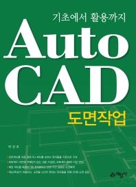 기초에서 활용까지 AutoCAD 도면작업