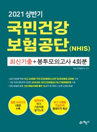 NCS 국민건강보험공단(NHIS) 최신기출 + 봉투모의고사 4회분(2021 상반기)