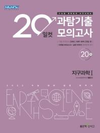 20일컷 과탐기출 모의고사 고등 지구과학1(2021)(2022 수능대비)