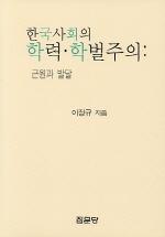 한국사회의 학력 학벌주의