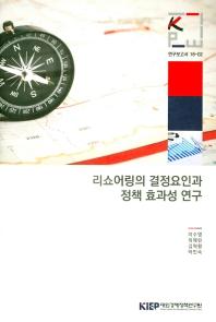 리쇼어링의 결정요인과 정책 효과성 연구