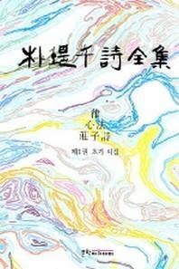 박제천 시선집 제1권:초기 시집