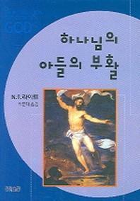 하나님의 아들의 부활