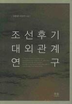 조선후기 대외관계 연구