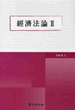 경제법론. 2