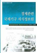 경제관련 국제기구 지식정보원