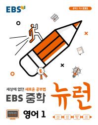 EBS 뉴런 중학 영어1(2021)