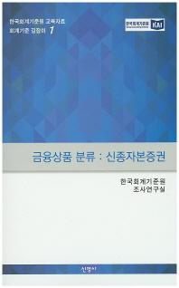금융상품 분류: 신종자본증권