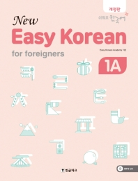 뉴 이지 코리안 1A(New Easy Korean for foreigners)
