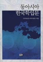 동아시아 한국학입문