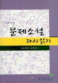 문제소설 다시읽기 01-03