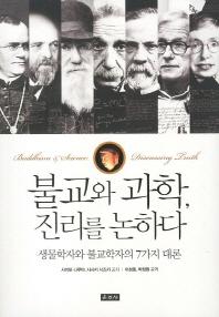 불교와 과학 진리를 논하다
