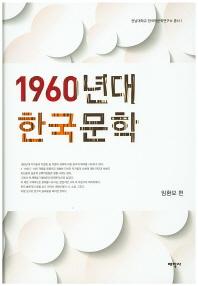 1960년대 한국문학