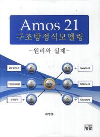Amos 21 구조방정식모델링