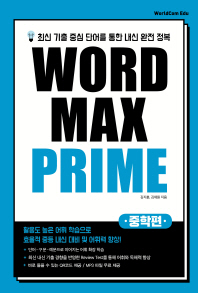 45일 완성 중학 Word Max Prime(워드 맥스 프라임)
