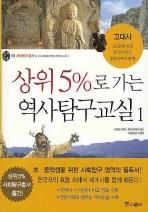 상위 5%로 가는 역사탐구교실. 1: 고대사