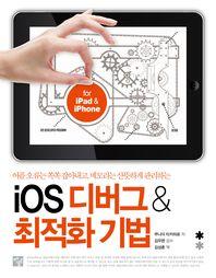 iOS 디버그 최적화 기법