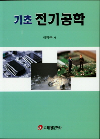 기초 전기공학