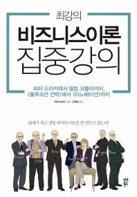 최강의 비즈니스이론 집중 강의